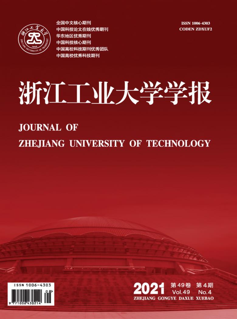 浙江工业大学学报