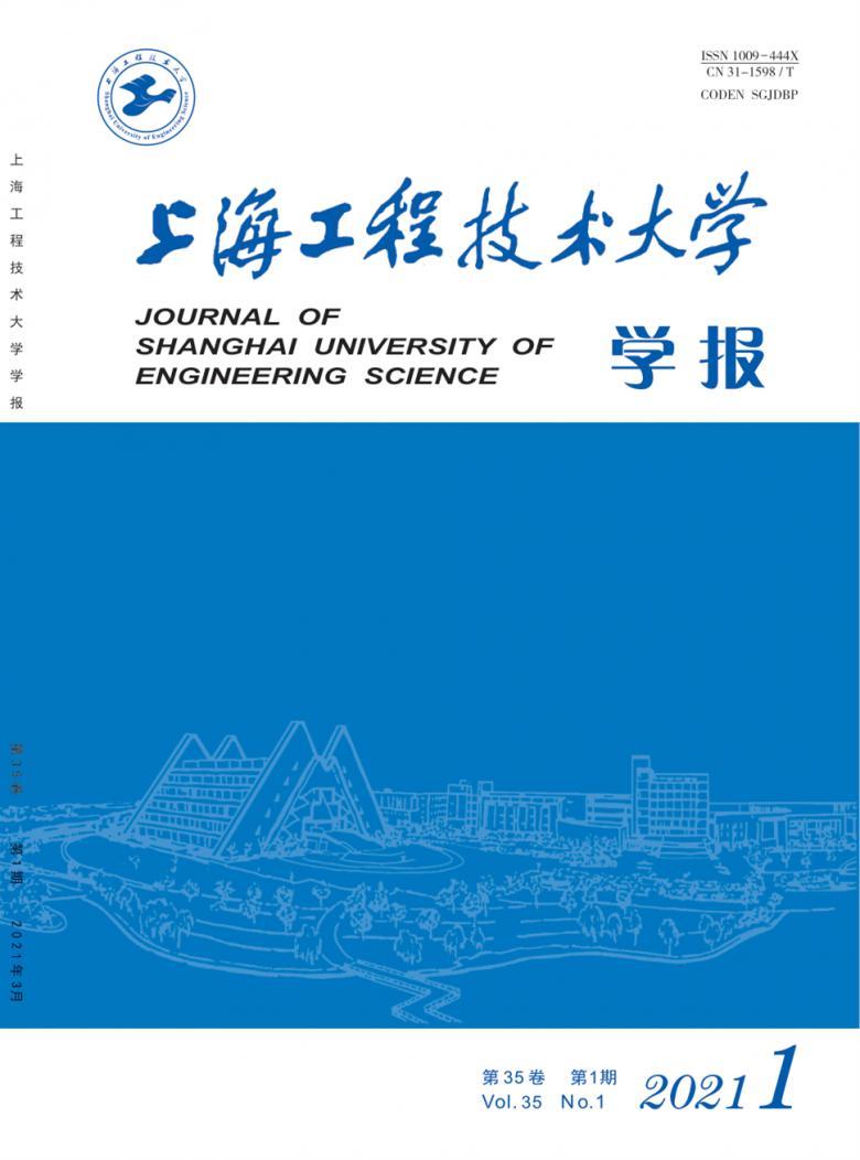 上海工程技术大学学报