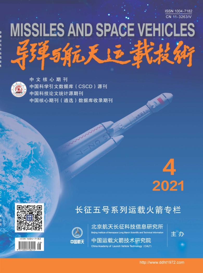 导弹与航天运载技术
