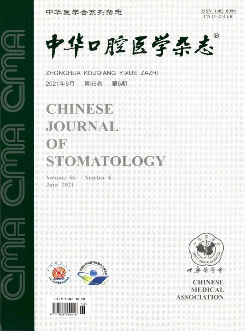 中华口腔医学