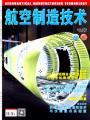 航空制造技术杂志社