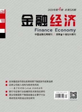 金融经济杂志社