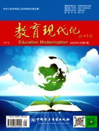 教育现代化期刊