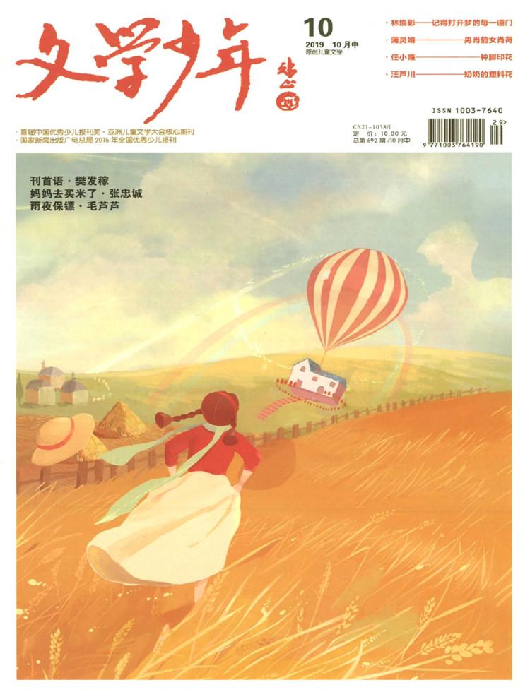 文学少年杂志
