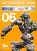 数字营销杂志