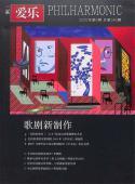 三联爱乐杂志