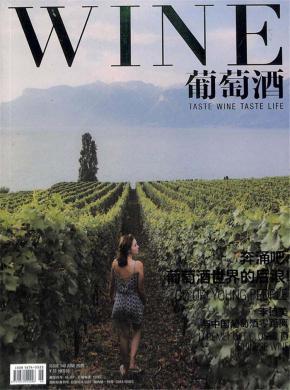 葡萄酒杂志社