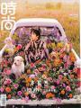 时尚COSMO杂志社