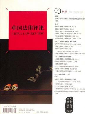 中国法律评论杂志社