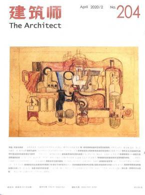 建筑师杂志社