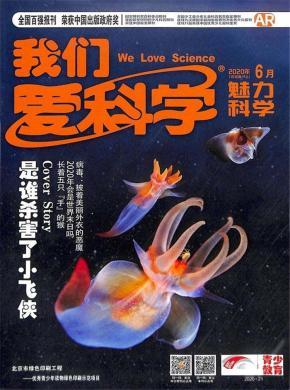 我们爱科学杂志社