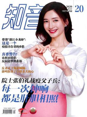 知音杂志社