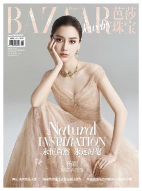 芭莎珠宝杂志社