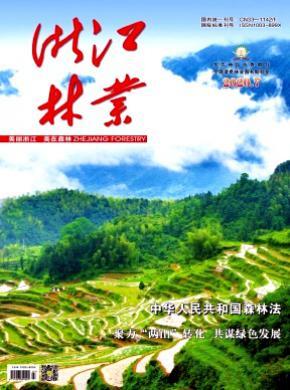 浙江林业杂志