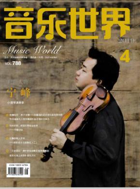 easy音乐世界杂志社
