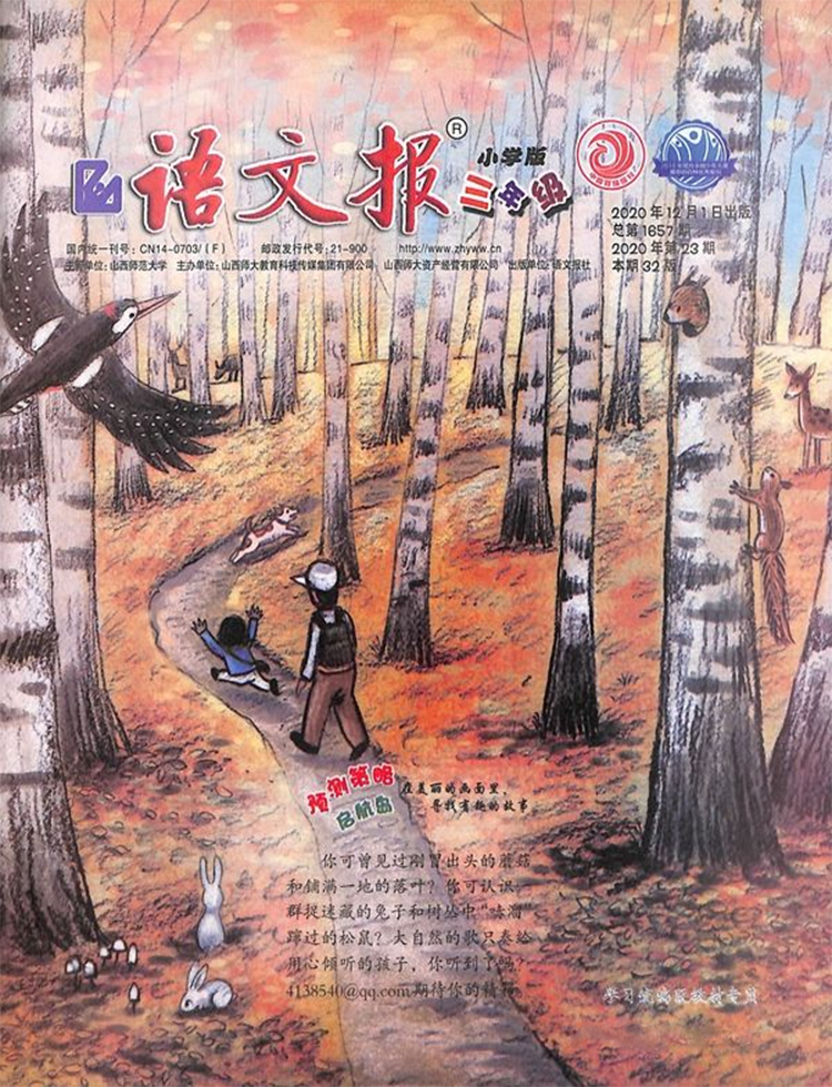 语文报杂志