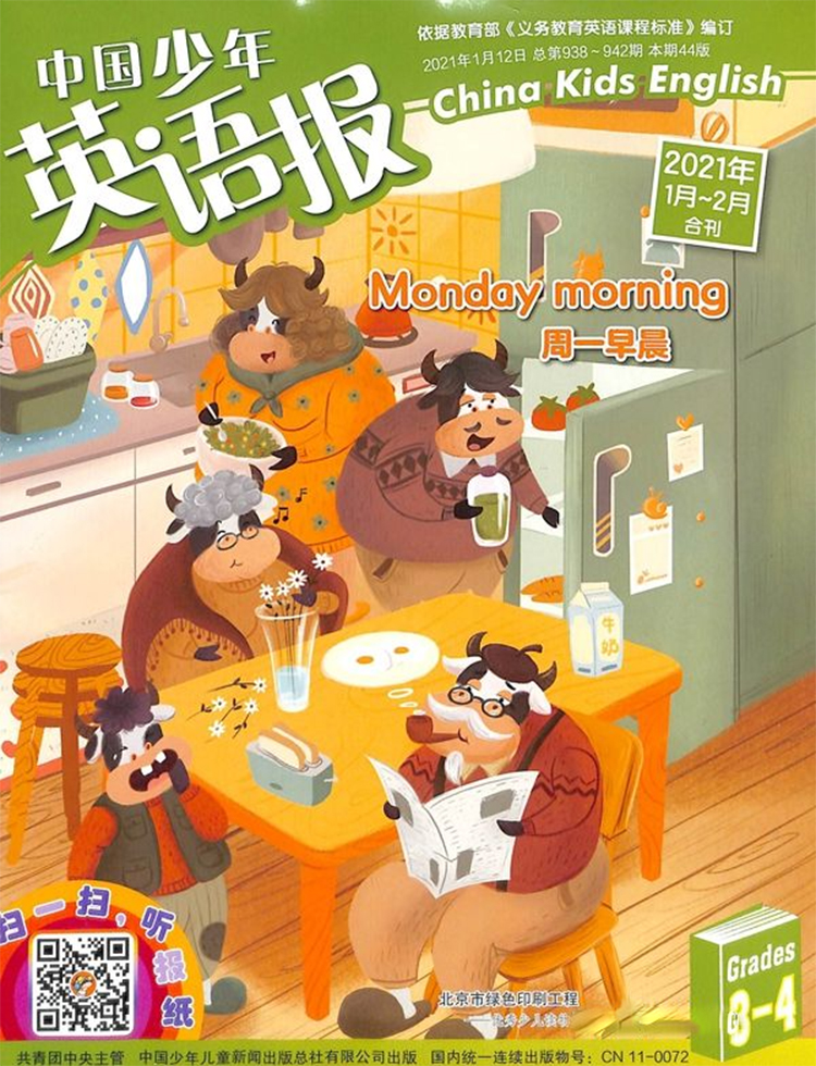 中国少年英语报