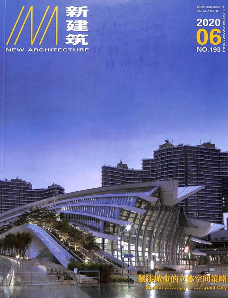 新建筑杂志