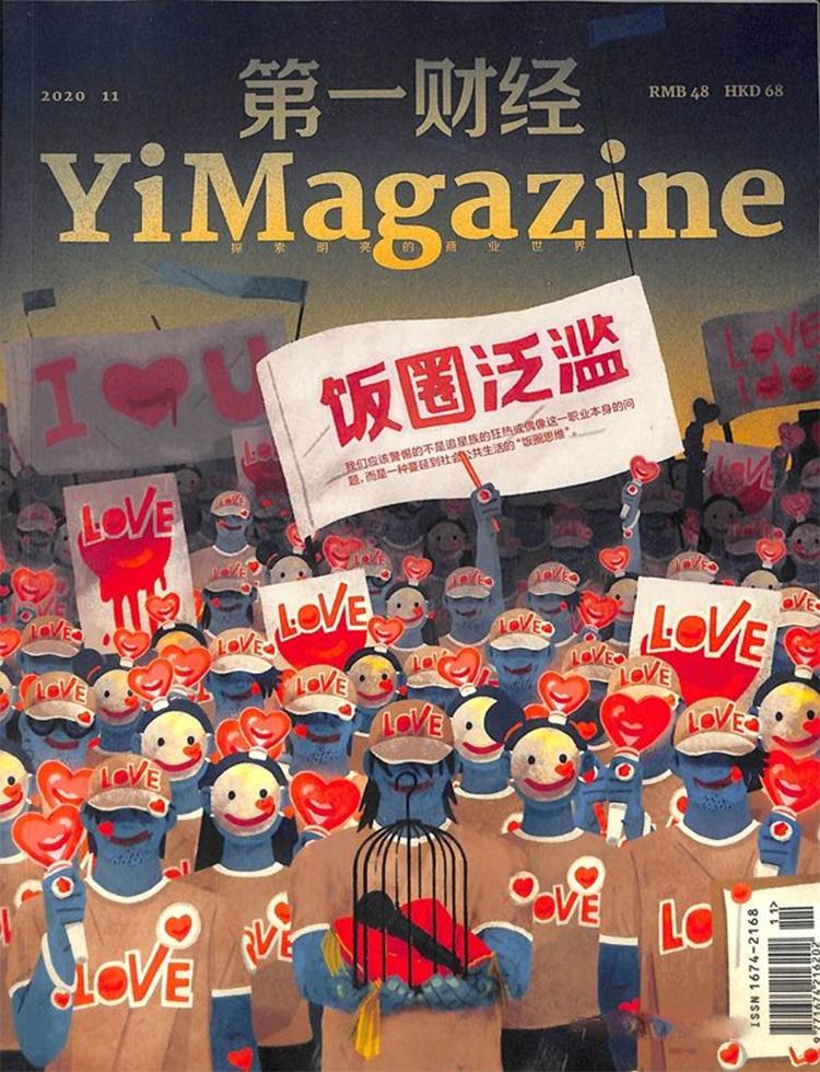 第一财经杂志