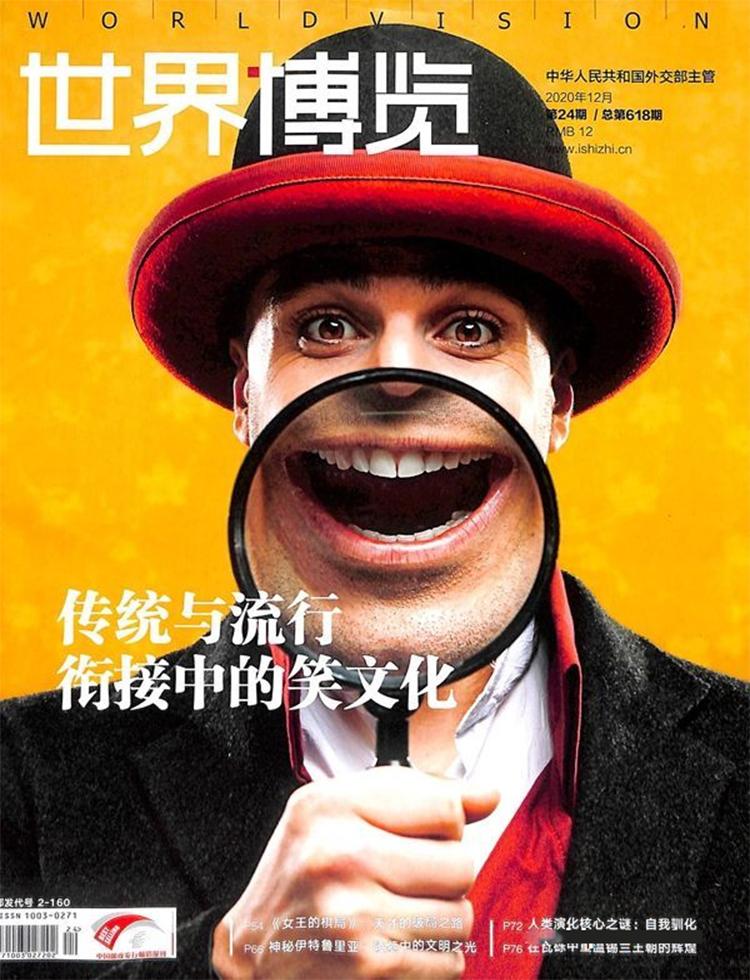 世界博览杂志