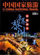 中国国家旅游