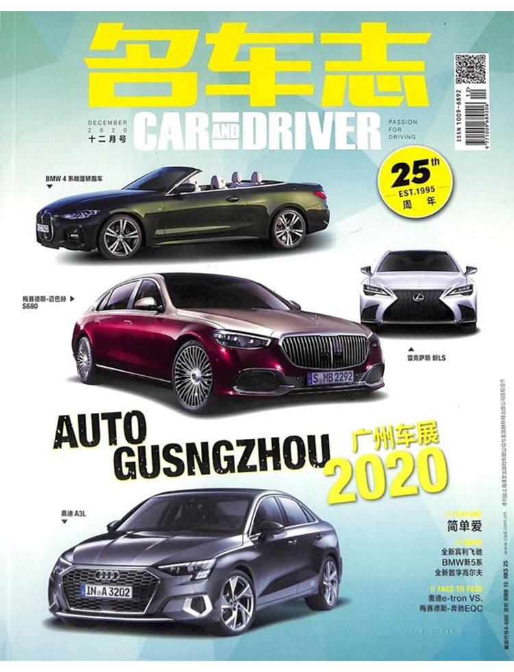 名车志杂志
