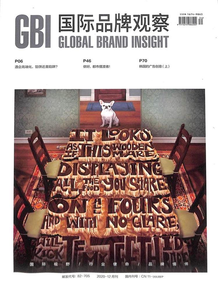 国际品牌观察
