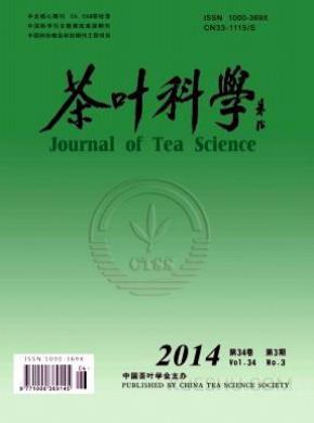 茶叶科学杂志