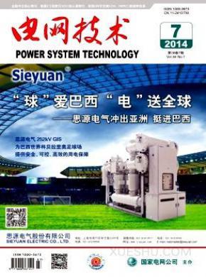 电网技术杂志