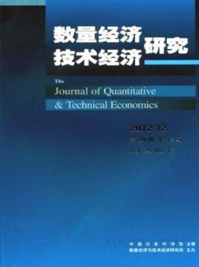 数量经济技术经济研究杂志