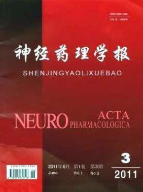 神经药理学报杂志
