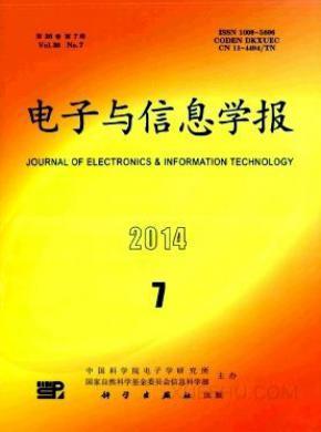 电子与信息学报杂志
