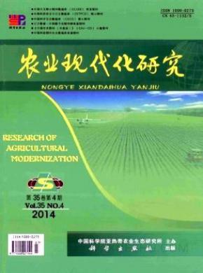 农业现代化研究杂志