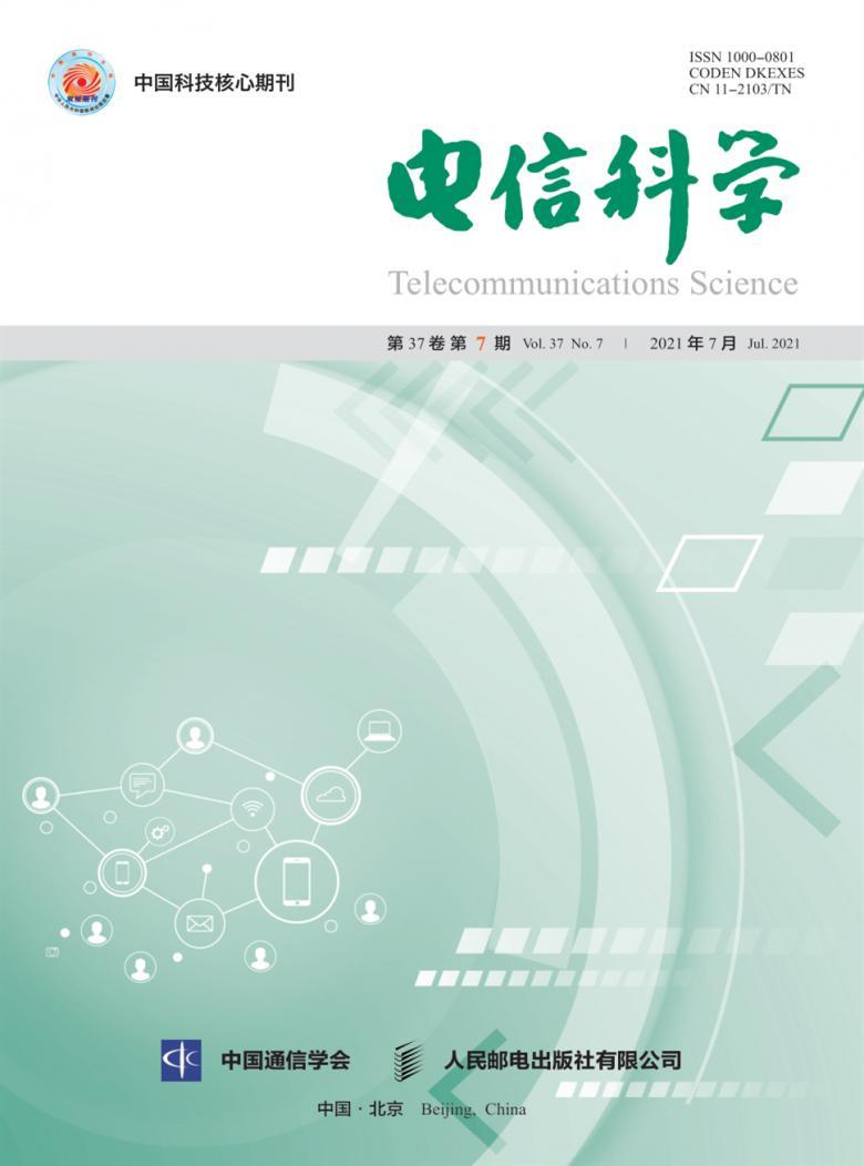 电信科学杂志社