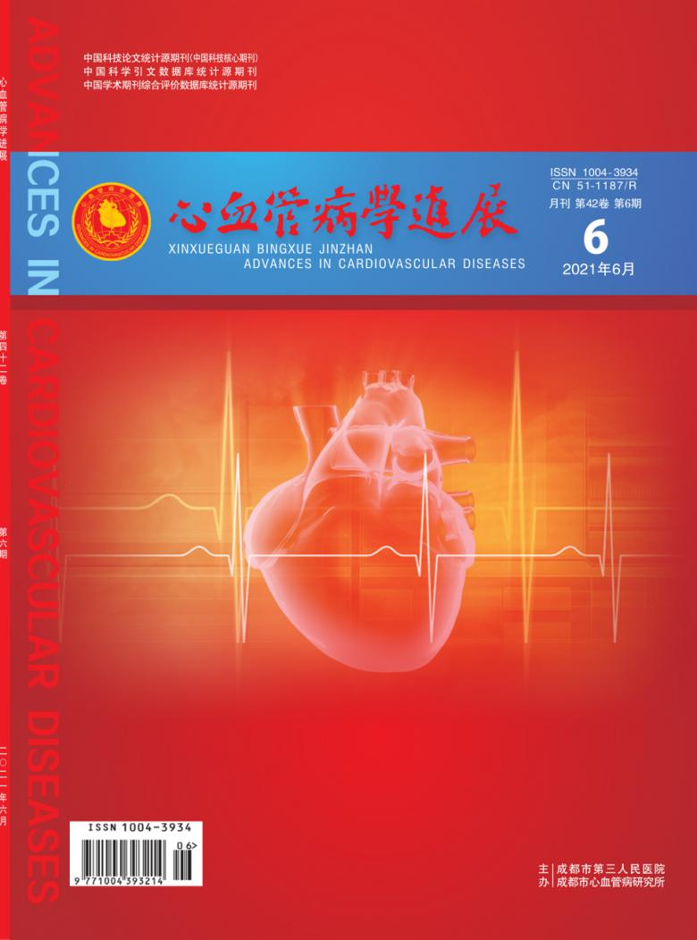 心血管病学进展
