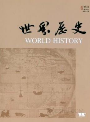 世界历史杂志社