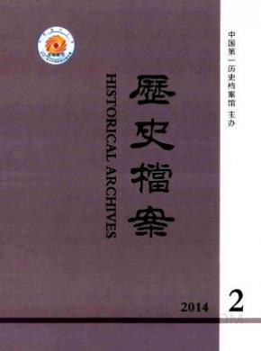 历史档案杂志社