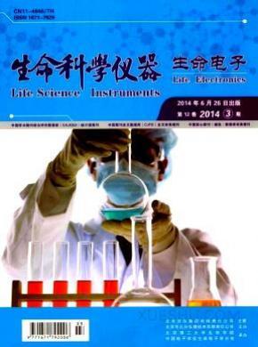 生命科学仪器杂志
