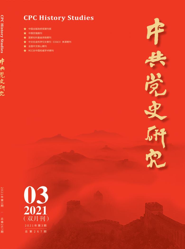 中共党史研究