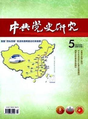 中共党史研究杂志