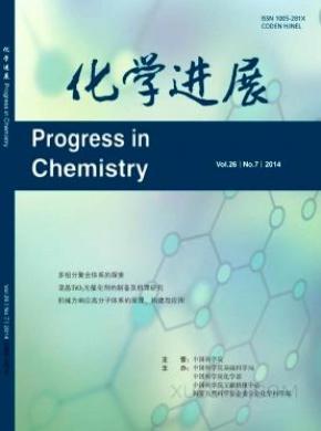 化学进展杂志