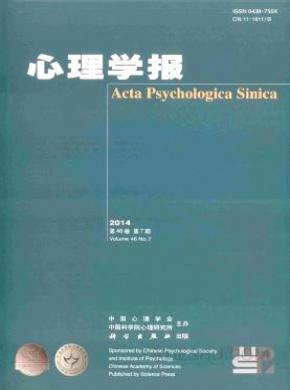 心理学报杂志