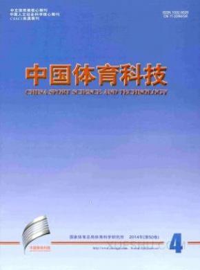 中国体育科技杂志