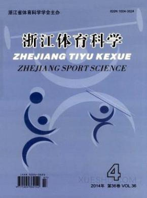 浙江体育科学杂志