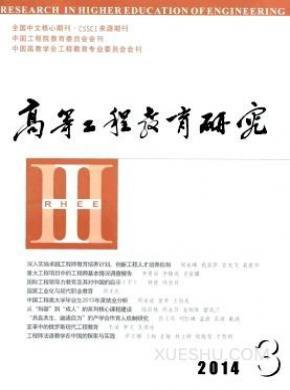 高等工程教育研究杂志