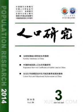 人口研究杂志