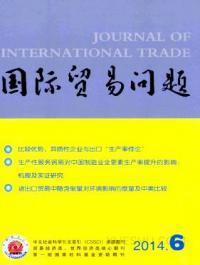 国际贸易问题期刊