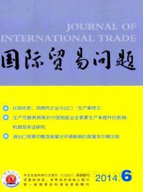 国际贸易问题杂志社