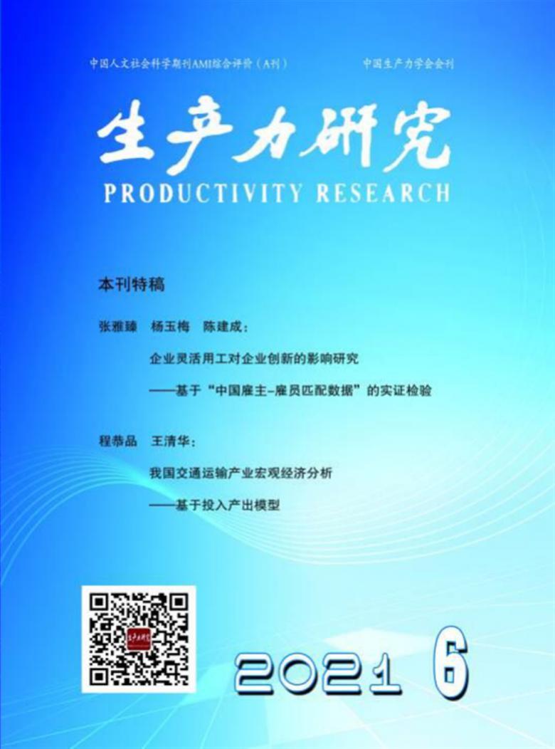 生产力研究