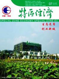 特区经济期刊